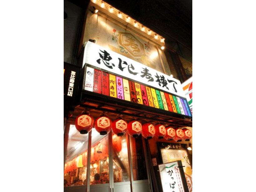 Ebisu Yokocho_2