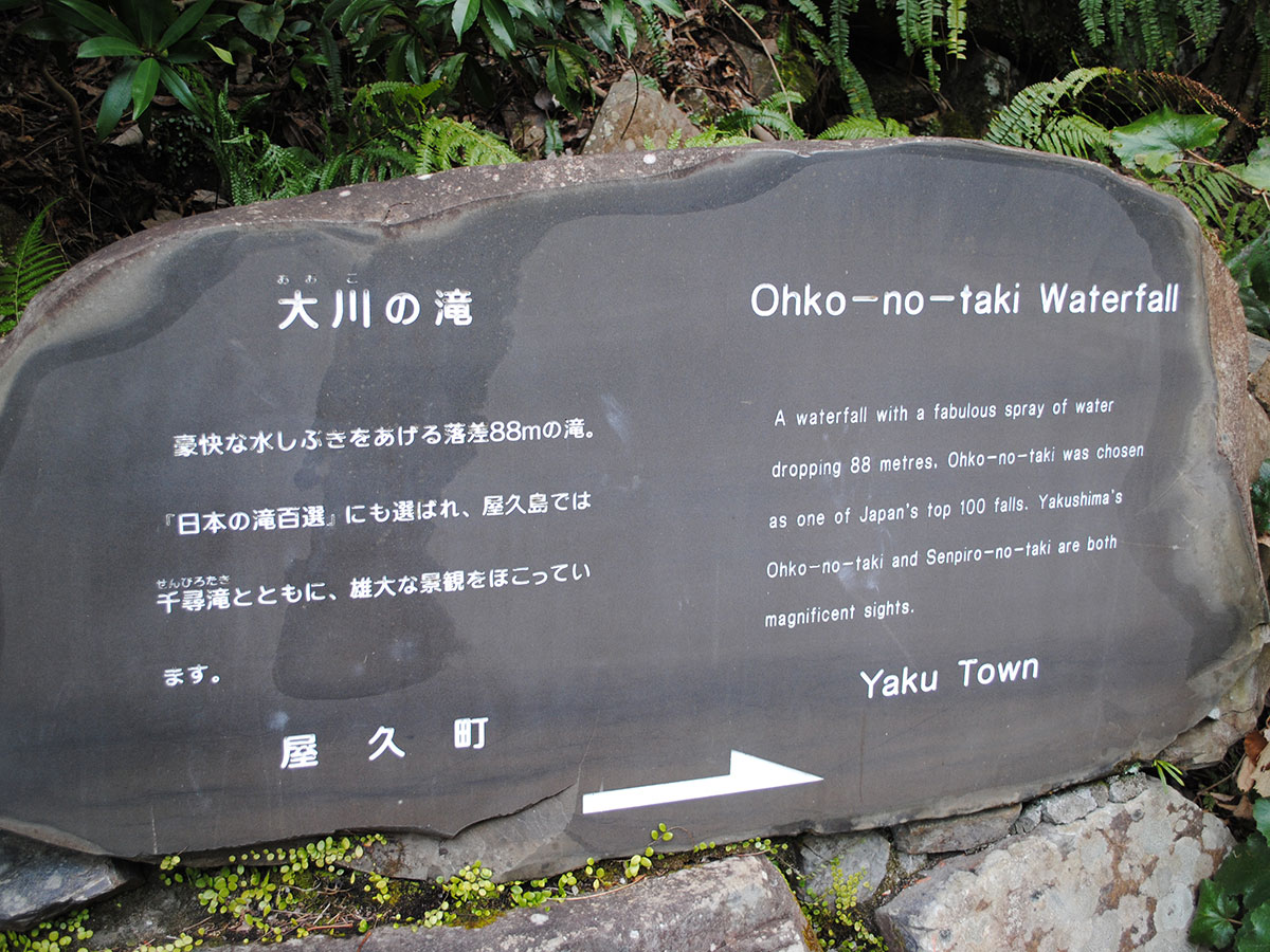 Ohko-no-taki Waterfall_2