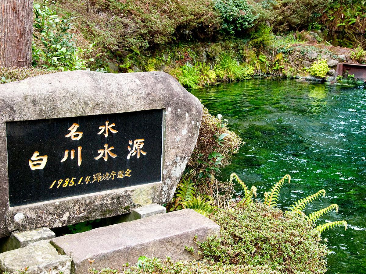 Shirakawa Suigen (Wellspring)_1