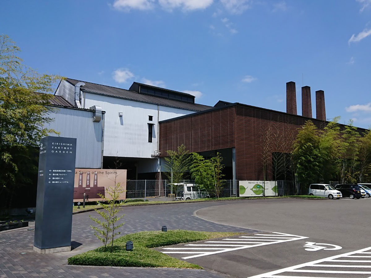 Kirishima-Fabriksgarten
