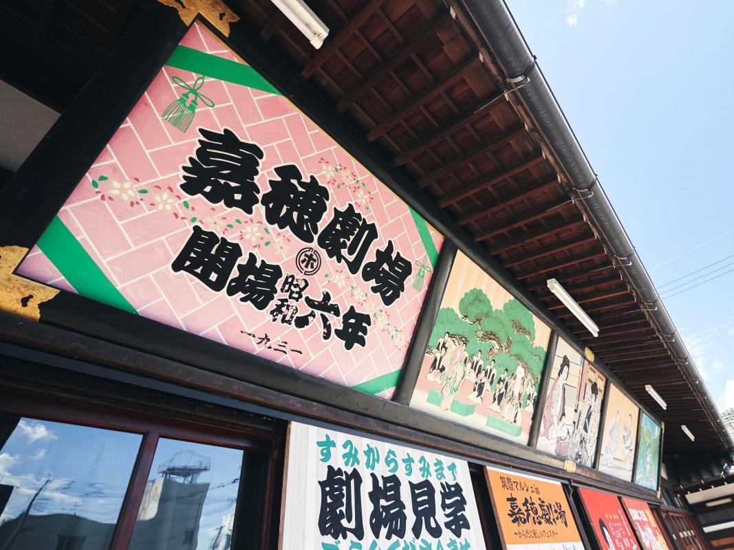 Kaho Gekijo Kabuki Theater_4